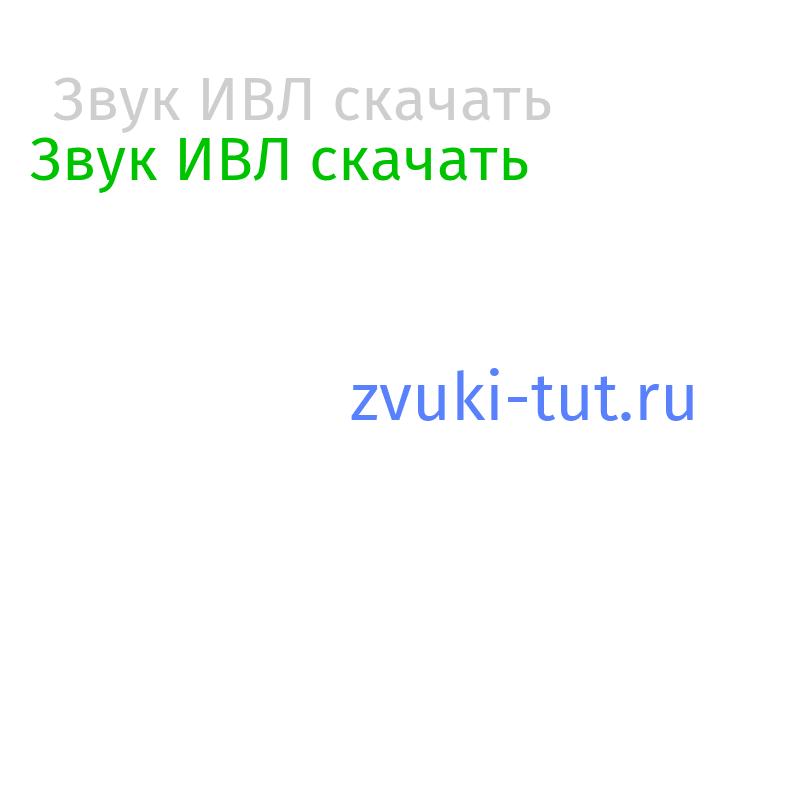 ИВЛ Звук