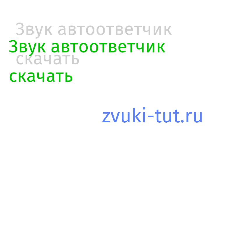 автоответчик Звук