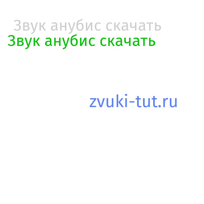 анубис Звук