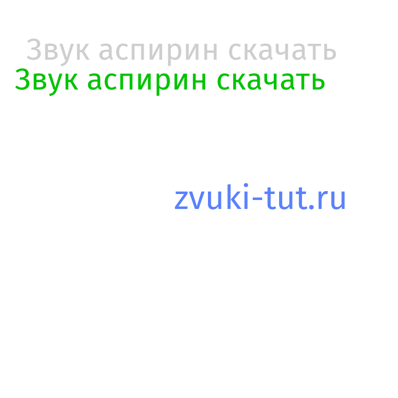 аспирин Звук