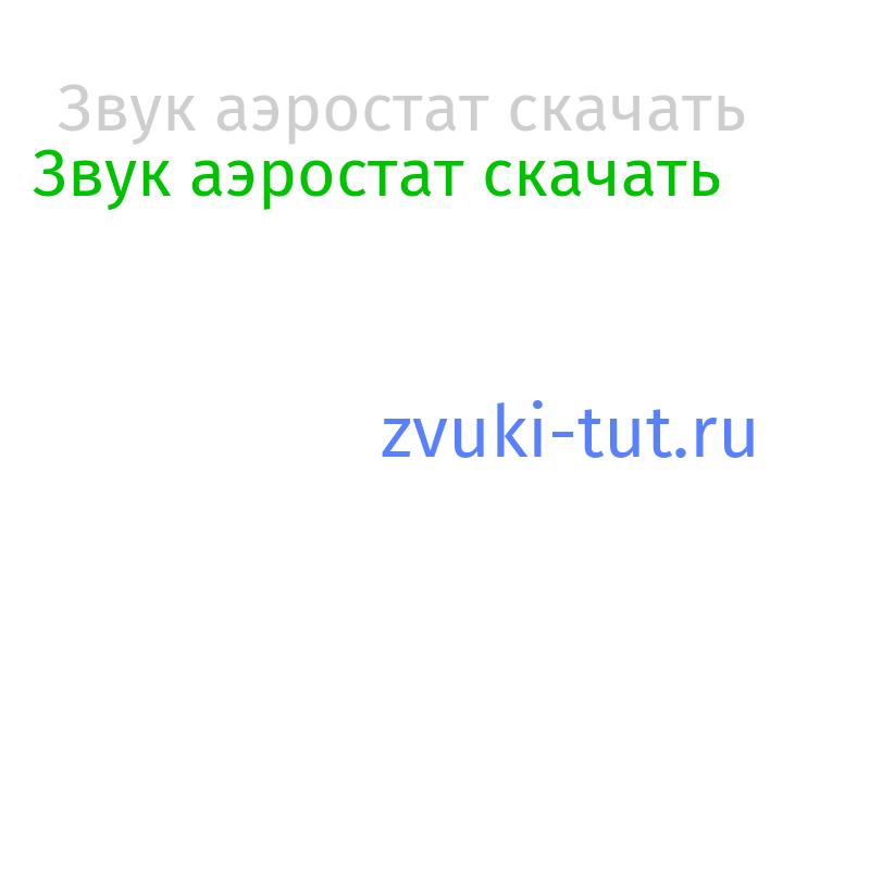 аэростат Звук