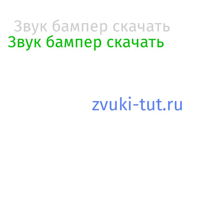 бампер Звук
