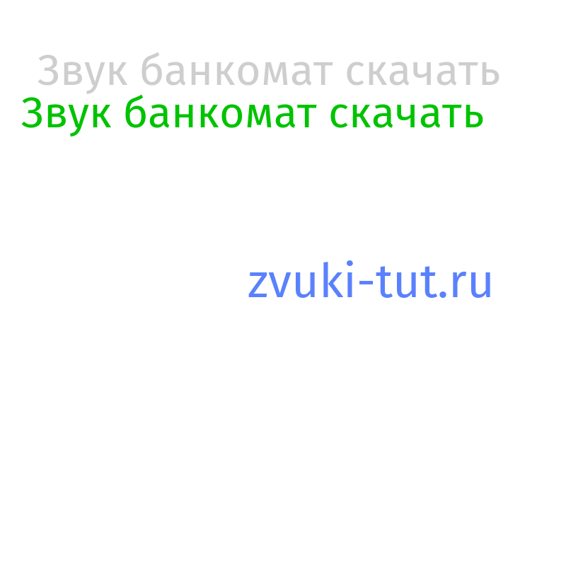 банкомат Звук