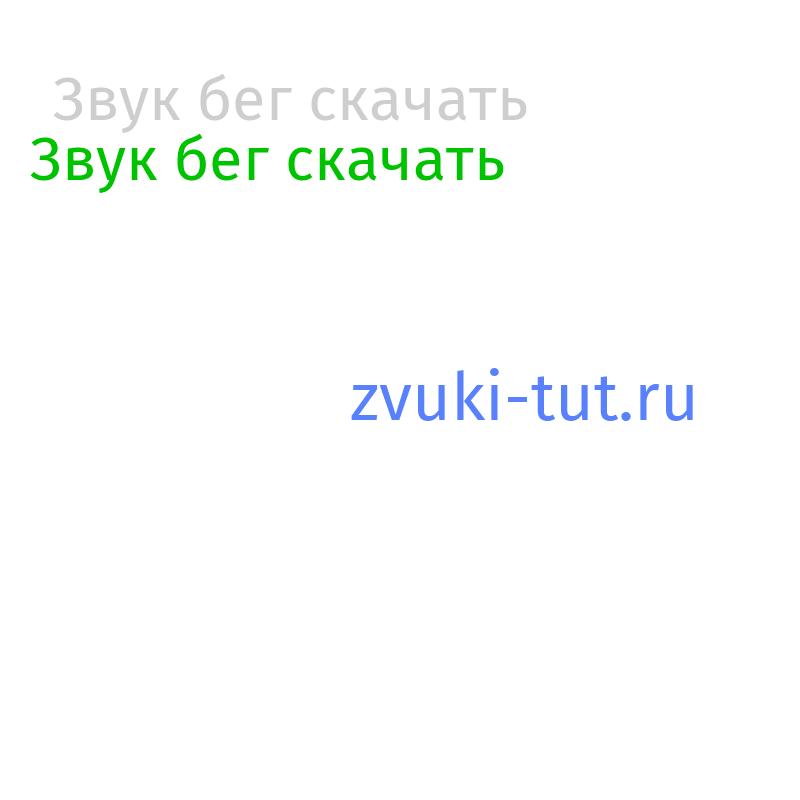 бег Звук