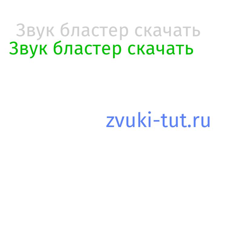 бластер Звук