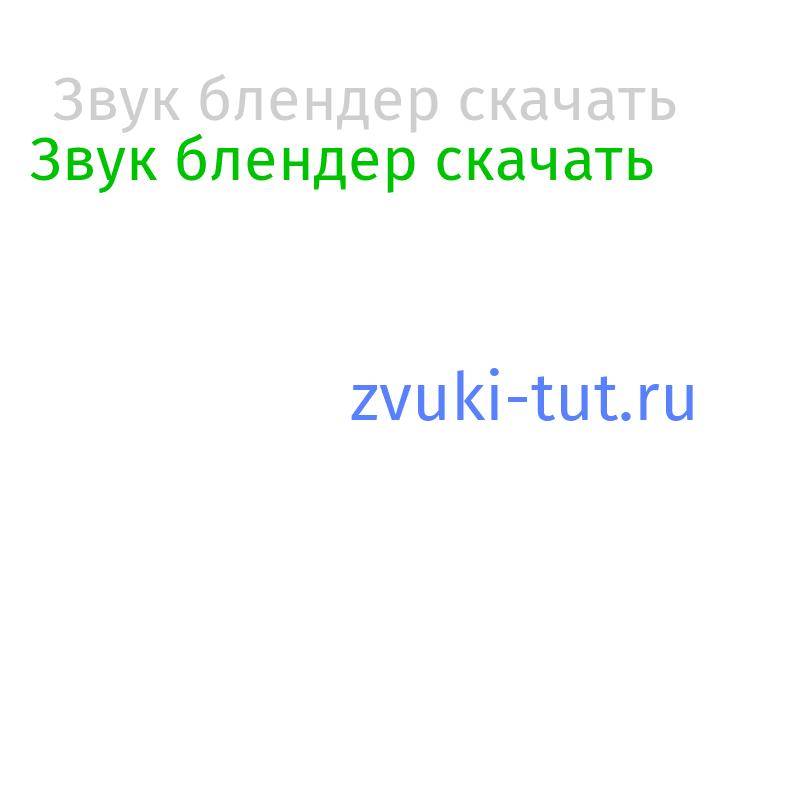 блендер Звук