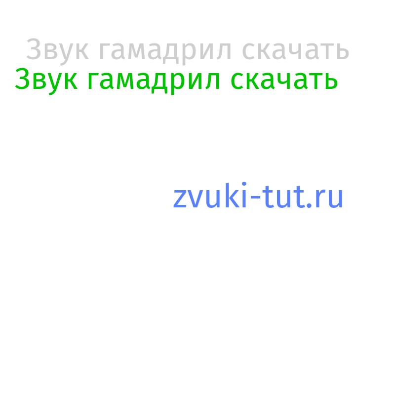 гамадрил Звук
