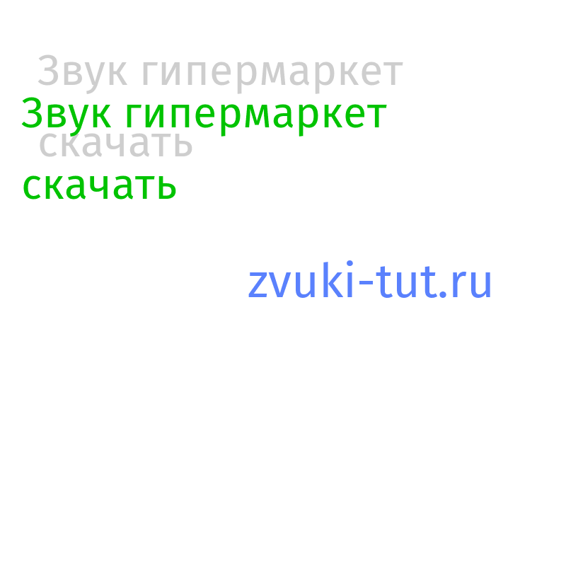 гипермаркет Звук