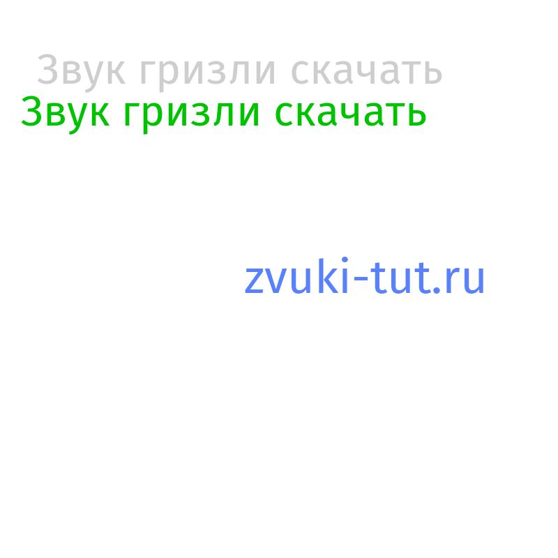 гризли Звук