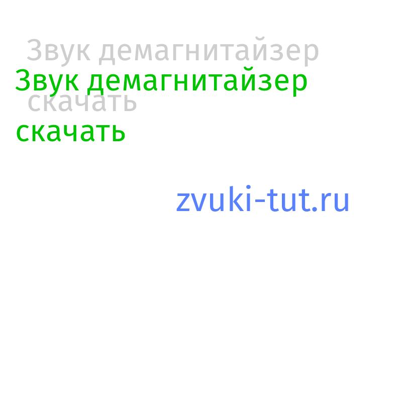 демагнитайзер Звук