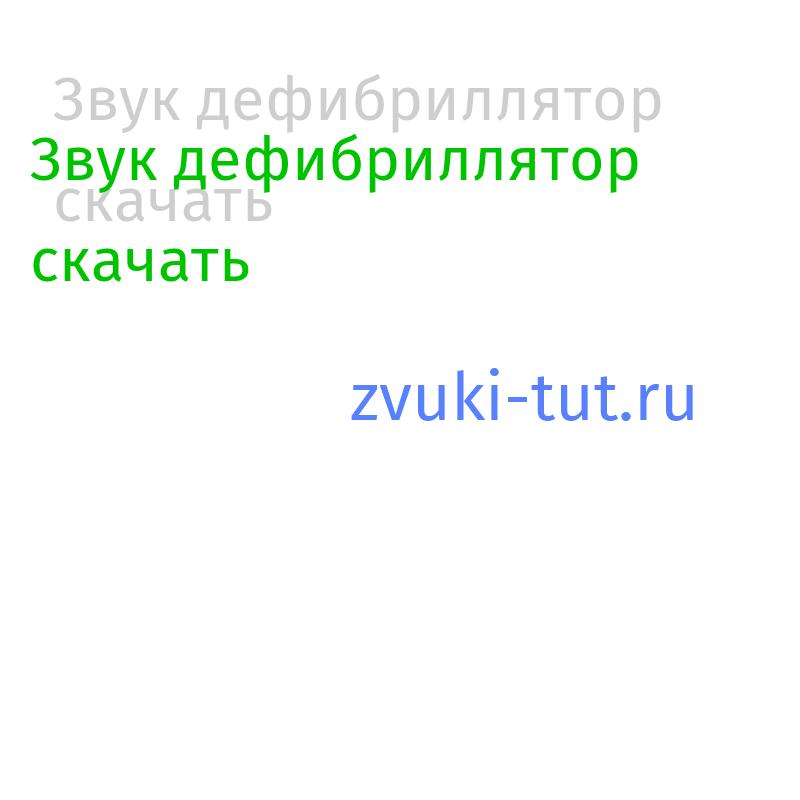 дефибриллятор Звук