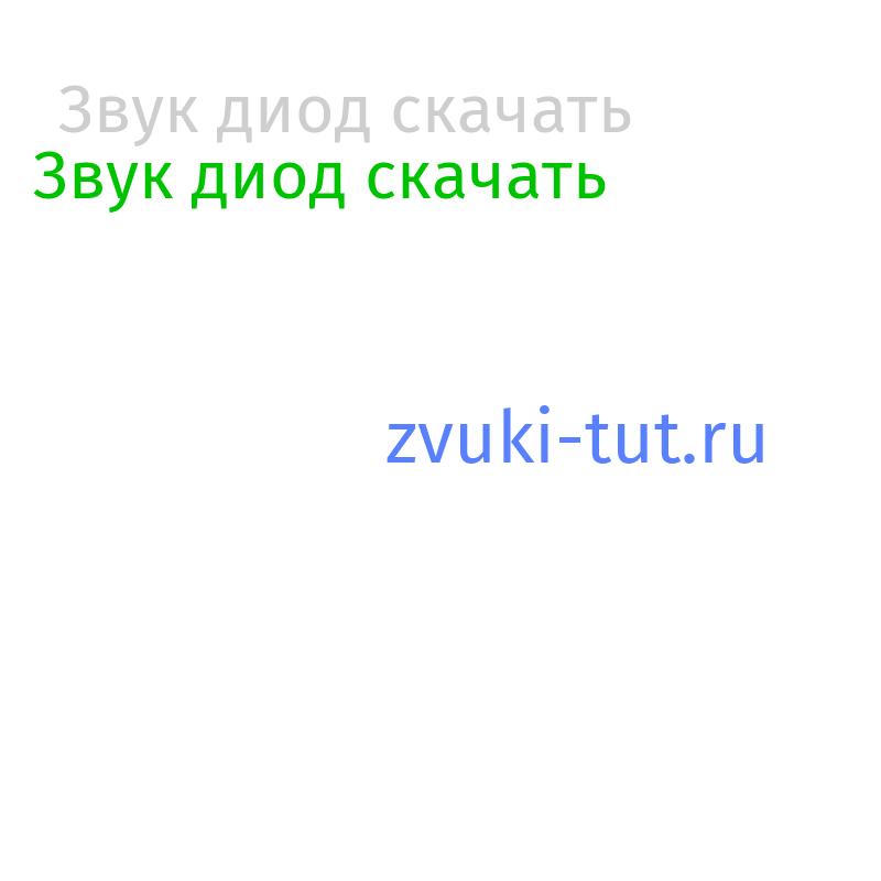 диод Звук