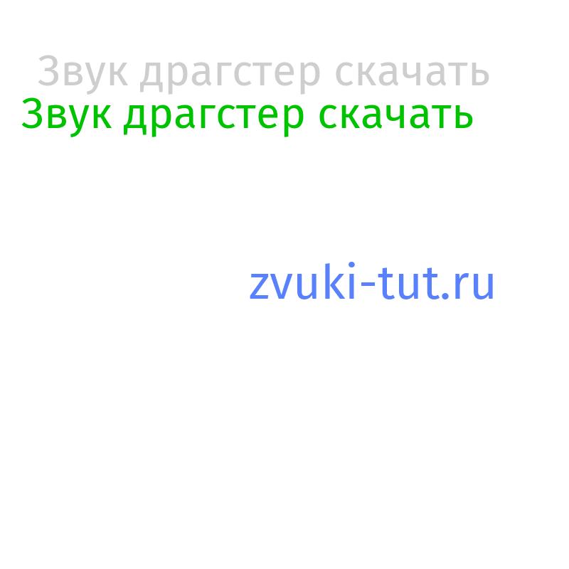 драгстер Звук