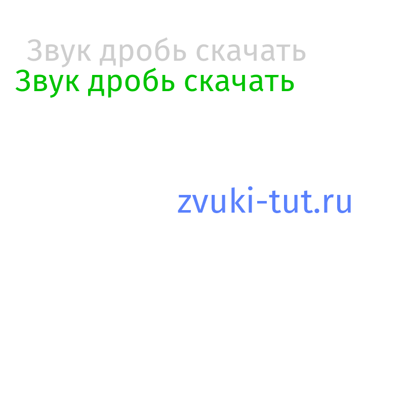 дробь Звук