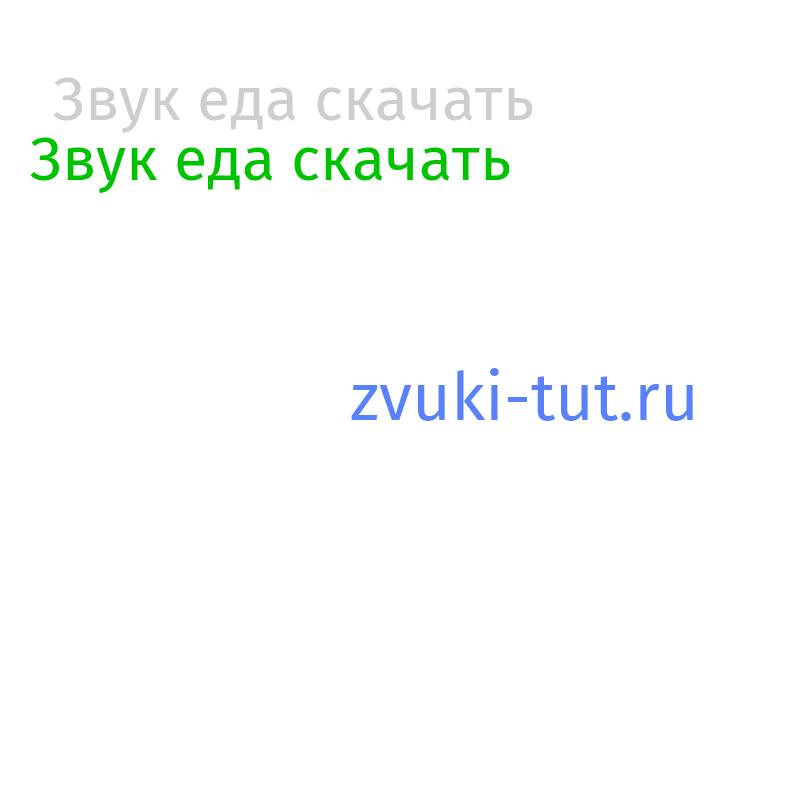 еда Звук