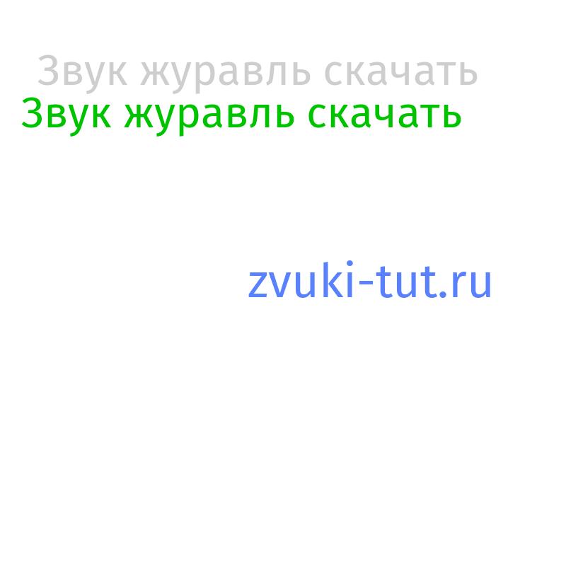 журавль Звук