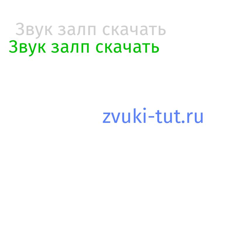 залп Звук