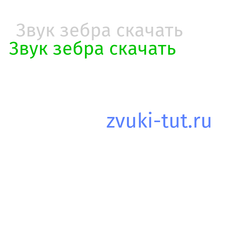 зебра Звук