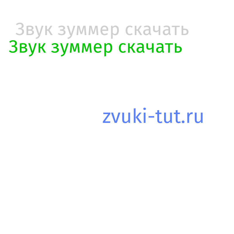 зуммер Звук