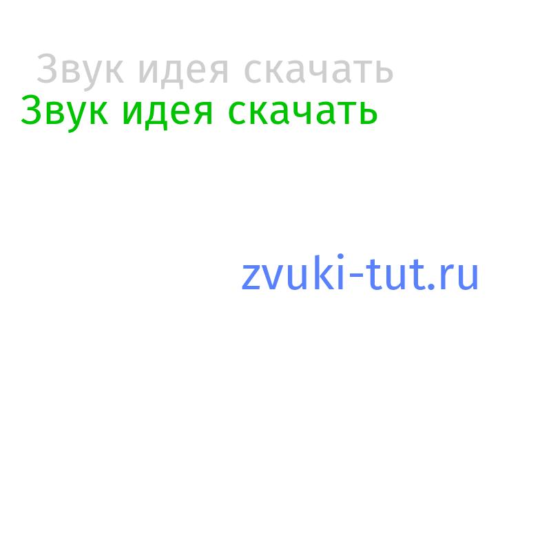 идея Звук