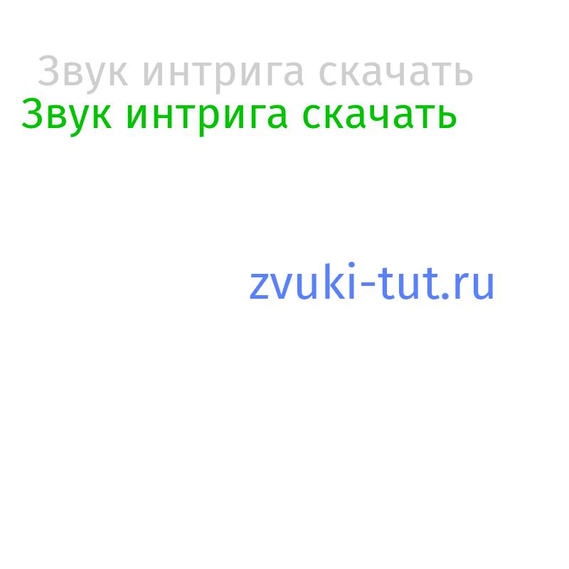 интрига Звук