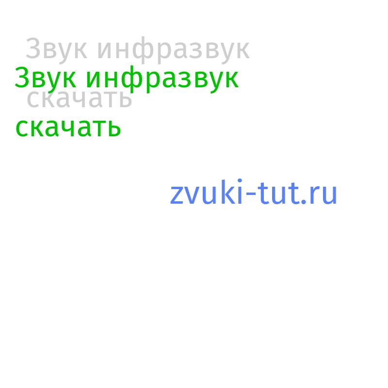 инфразвук Звук