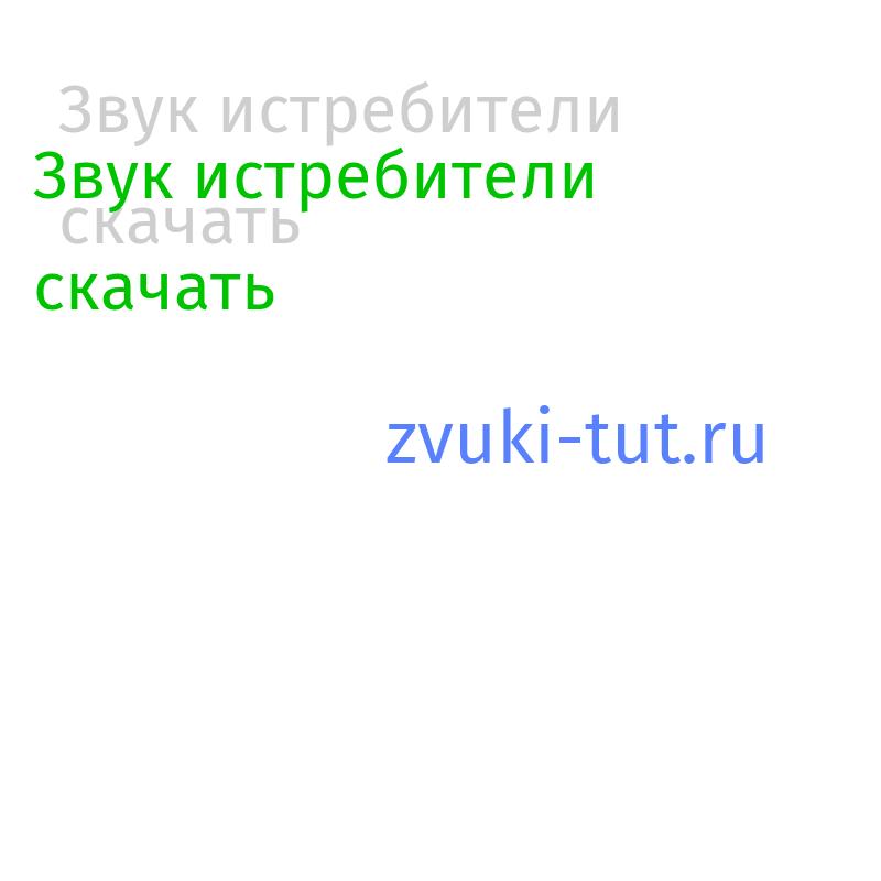 истребители Звук