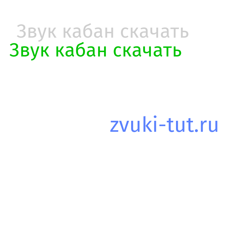 кабан Звук
