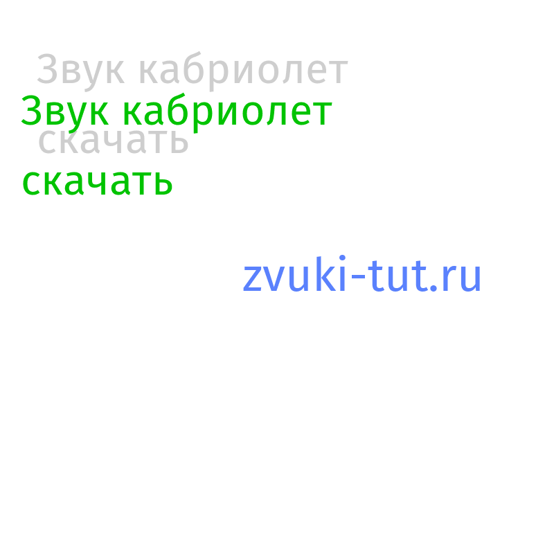 кабриолет Звук