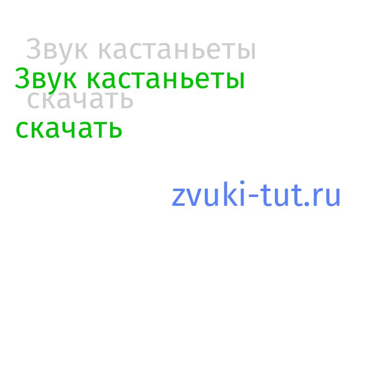 кастаньеты Звук