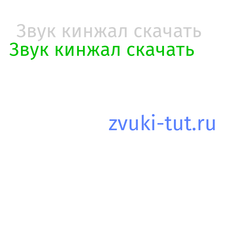кинжал Звук