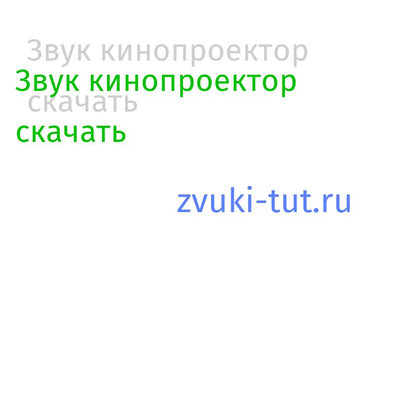 кинопроектор Звук