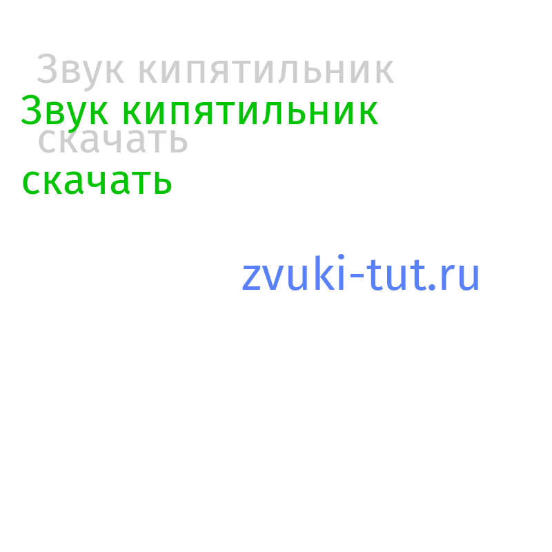 кипятильник Звук