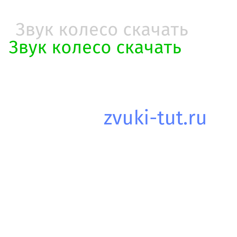 колесо Звук