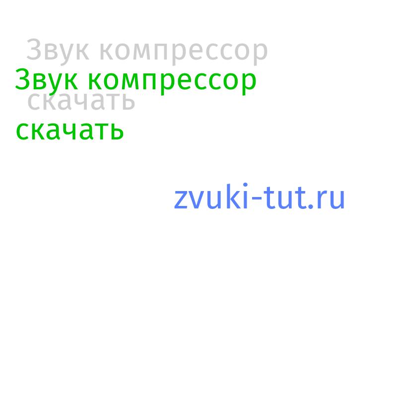компрессор Звук