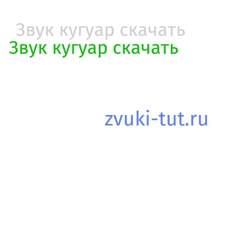 кугуар Звук