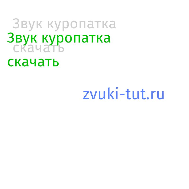 куропатка Звук