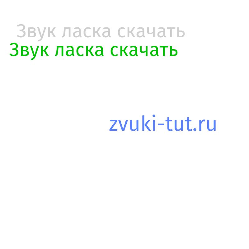 ласка Звук