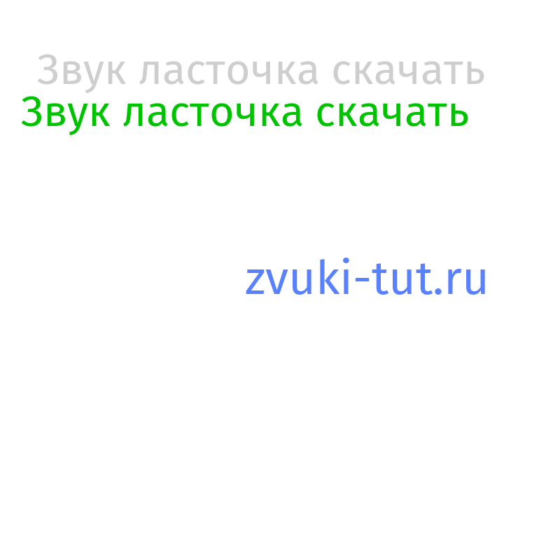 ласточка Звук