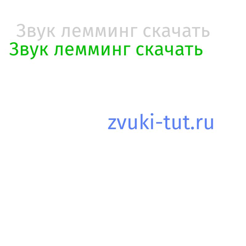 лемминг Звук