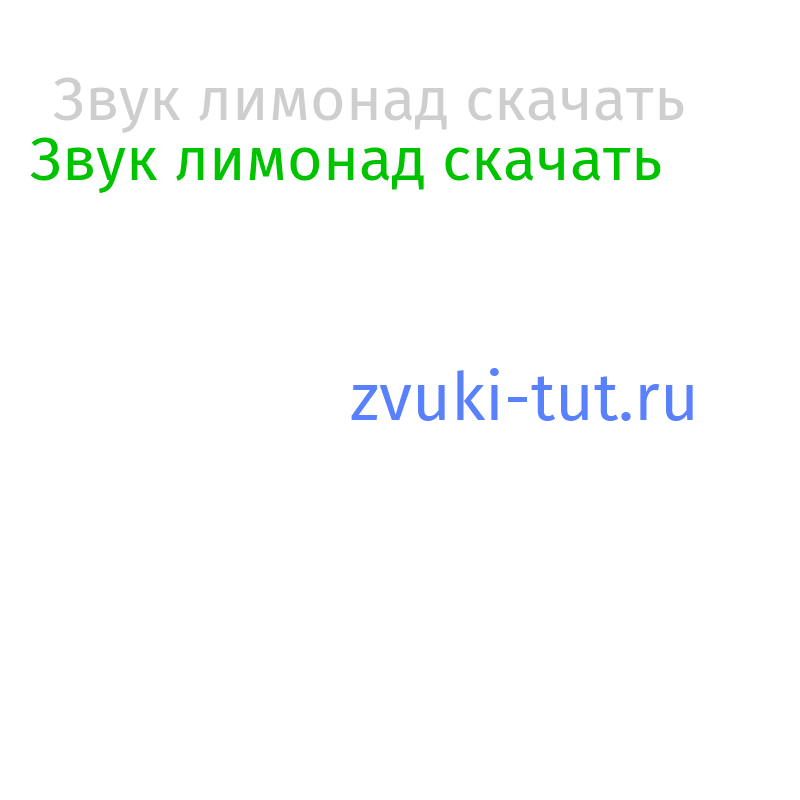 лимонад Звук