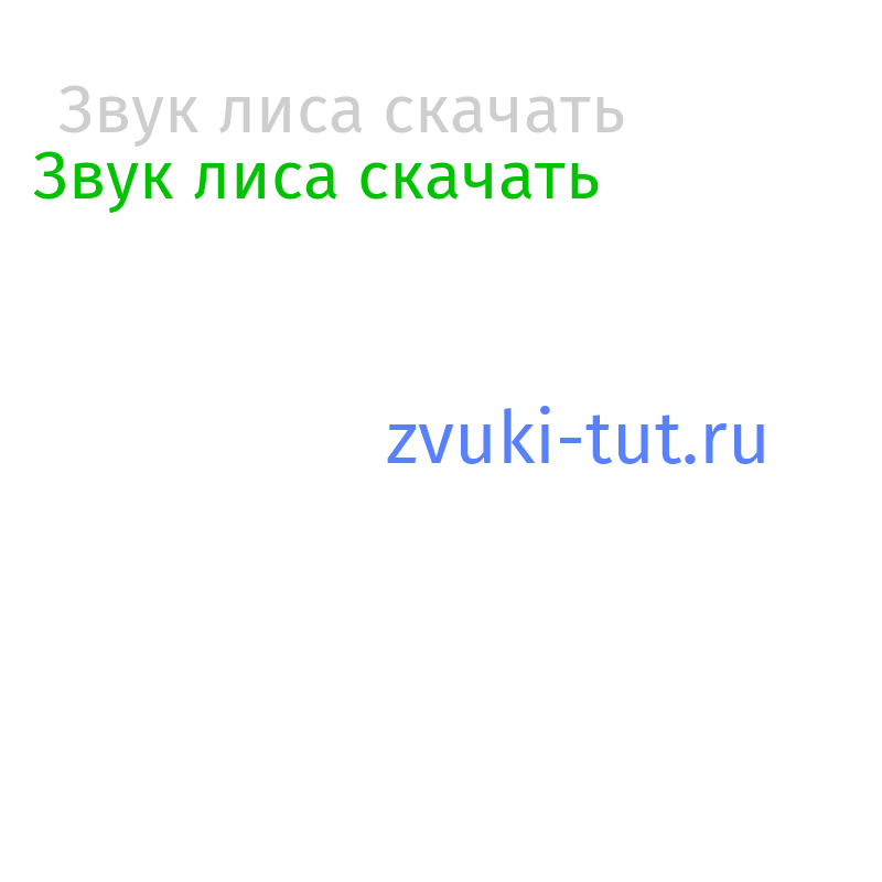 лиса Звук