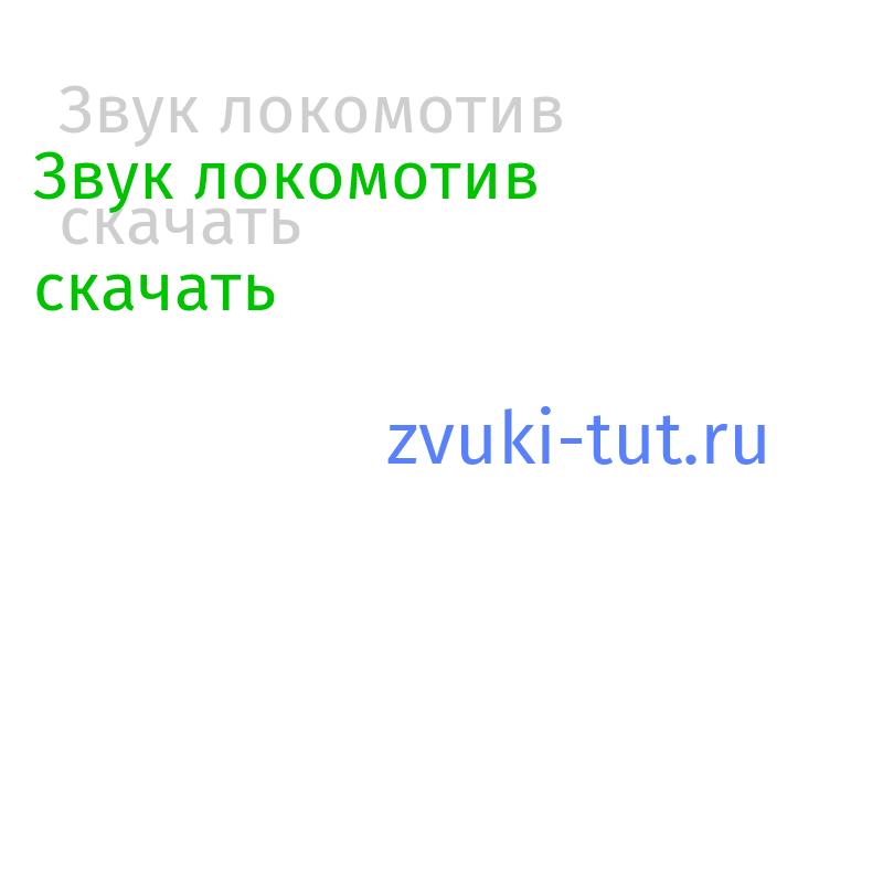 локомотив Звук