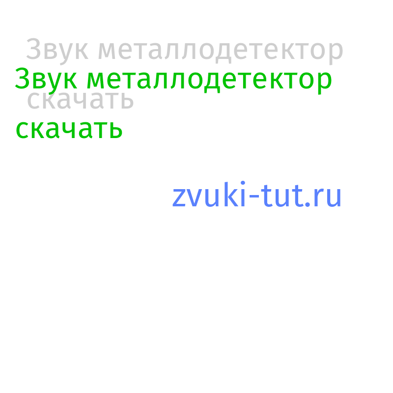 металлодетектор Звук