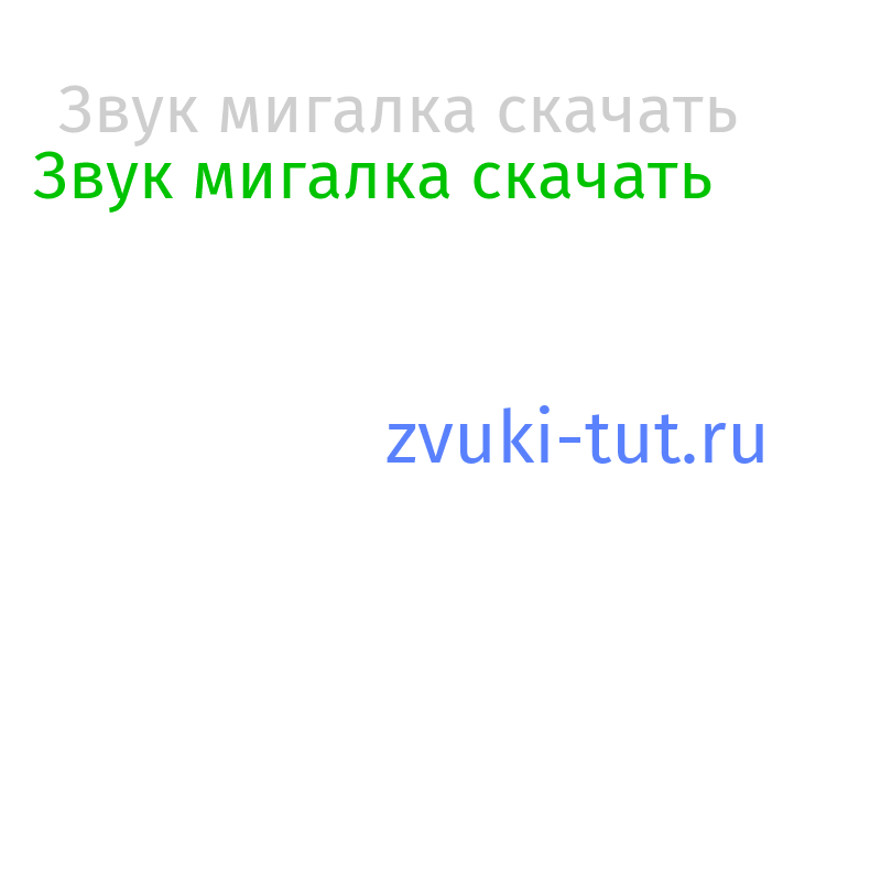 мигалка Звук