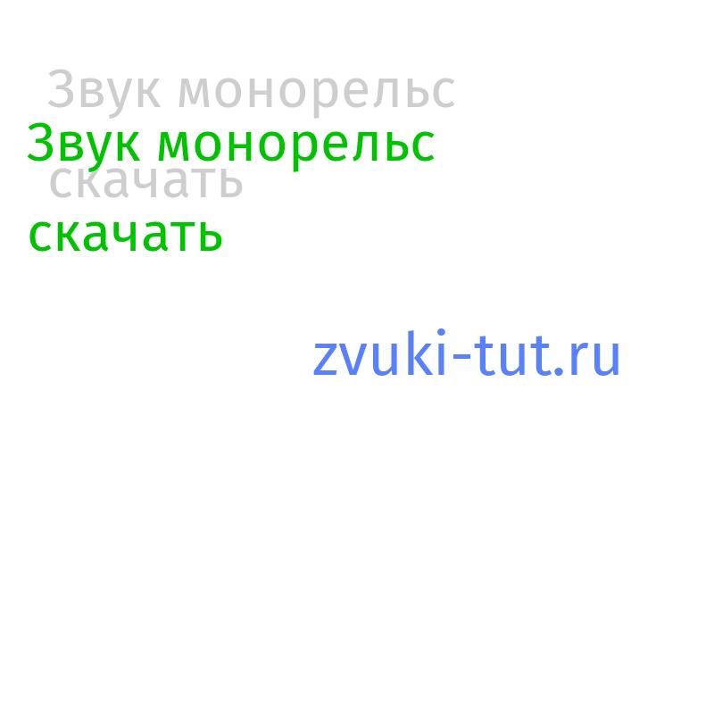 монорельс Звук