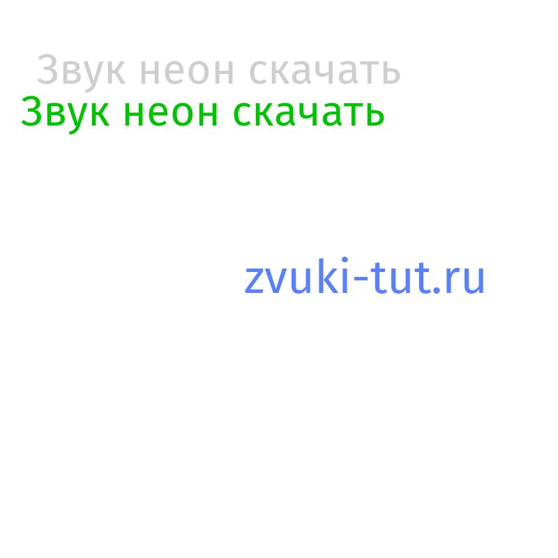 неон Звук