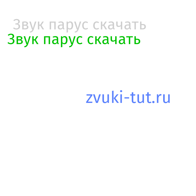 парус Звук