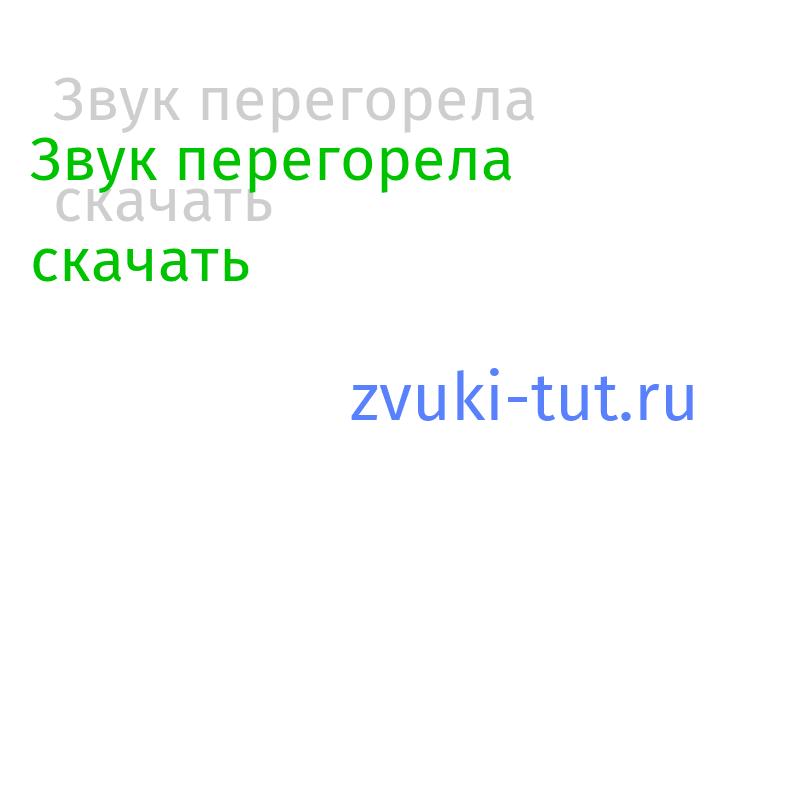 перегорела Звук