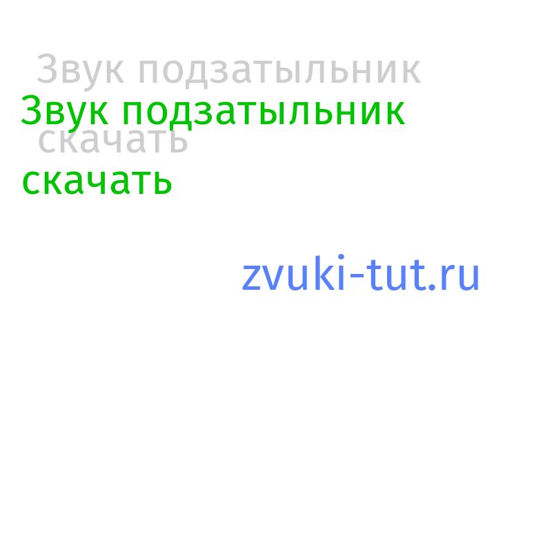 подзатыльник Звук